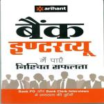 India Desire : Buy Arihant Bank Interviews Book at Rs. 47 from Flipkart [MRP Rs 135]