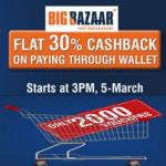 India Desire : Crownit 30% Cashback On Big Bazaar Voucher On 5th March [3PM To 4 PM]