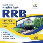 India Desire : Buy Sampooran Guide to Indian Railways (RRB) Group D Exam 2018 at Rs. 17 from Amazon [Selling Price Rs 230]
