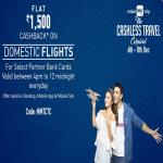 India Desire : MakeMyTrip Cashless Carnival : Flat 1500 Cashback On Domestic Flights Between 4pm to 12 Midnight