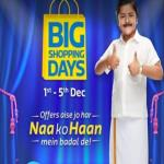 India Desire : Flipkart Big Shopping Days [1st To 5th December 2020]: Great Offers On Mobiles, Electronics, Fashion & Home Appliances + Extra 10% UCO Bank Offer