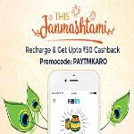 India Desire : PAYTMKARO Recharge Offer : [Janmashtami Offer] Get 5% Cashback On Min Recharge & Bill Payment Of Rs 30 [All Users]