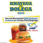 India Desire : Mcdonalds KHAYEGA TO BOLEGA OFFER: Buy Any Meal And Get Freecharge Vouchers Worth Rs 50