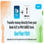 India Desire : Paytm PM Cares Donation Offer- Get Rs 50 Paytm Cashback On Donation In PM Cares Fund [1st UPI Transaction]