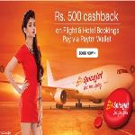 India Desire : Spicejet Paytm Offer : Get Rs. 500 cashback On Flight & Hotel Bookings Via Paytm + 10% Through HDFC